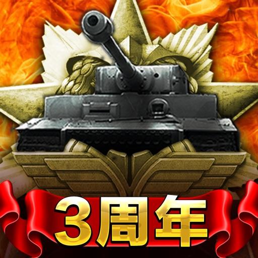 戦車帝国アイコン