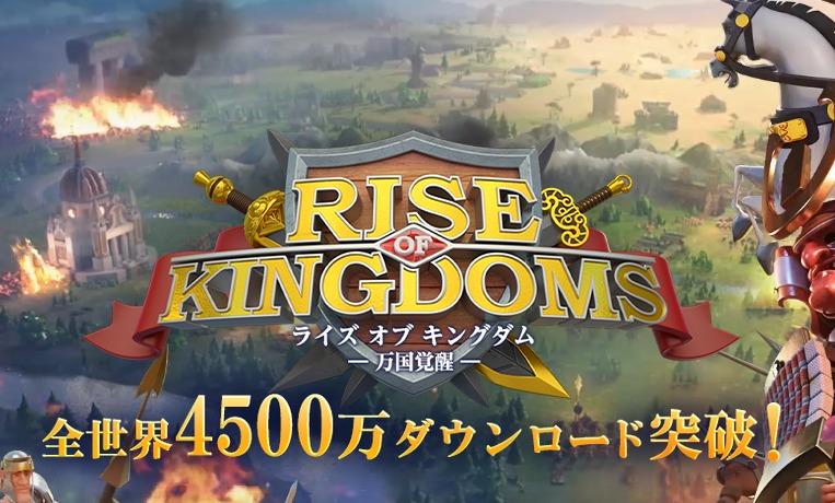 RiseofKingdoms-万国覚醒-