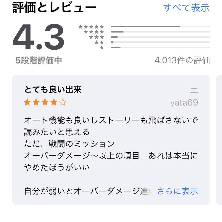 ブレイドエクスロード・App Store評価