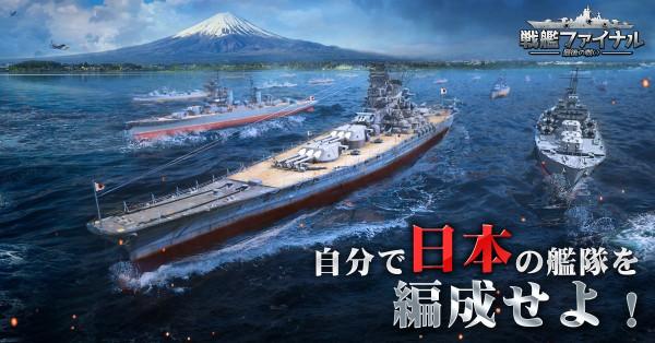 戦艦ファイナル