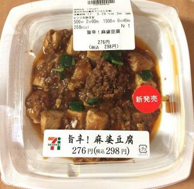 旨辛!麻婆豆腐