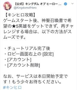 キンヒロ公式Twitterリセマラ
