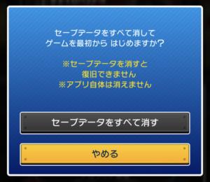 マリオカートツアーデータ削除