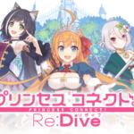 プリンセスコネクトRe:Dive