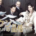 日本テレビ水曜ドラマ「ハケンの品格」