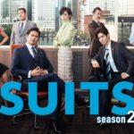 SUITS・Season2