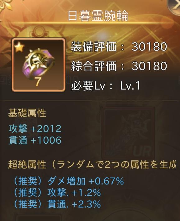 SSR:日暮霊腕輪