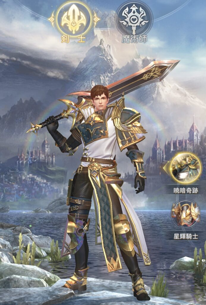 魔剣伝説(職業剣士)