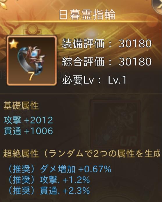 SSR:日暮霊指輪
