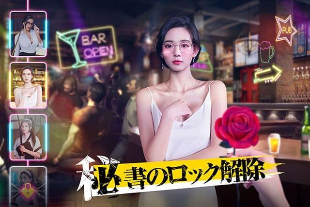 西京24区秘書ロック解除