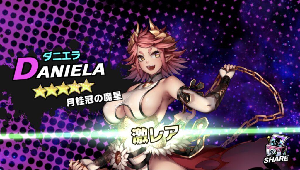 月桂冠の魔星 ダニエラ